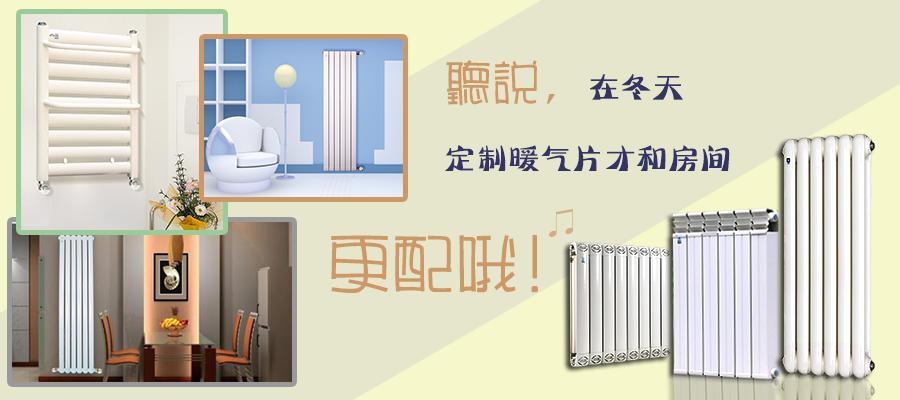 定制暖氣片才和房間更配